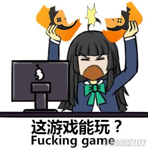 这游戏能玩?.png